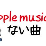 【邦楽・洋楽】apple musicで聞けないアーティストまとめ2020!聞けるアーティストも。