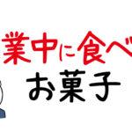 【デスクワークに】つらい残業を乗り切る最強のお菓子のお供5選!(ガムと飴以外)