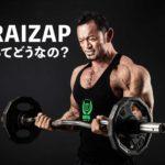 【何歳まで結果が出るの?】RAIZAP動画を年齢別に仕上がりを調査してみた。