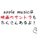 【サントラ聴ける】apple musicは映画好きにもオススメ!公開中の映画のサントラもダウンロードできちゃう。
