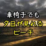【ハワイ】ベビーカーや車椅子でも最高の夕焼けが見れるビーチはここ!【ワイキキ】