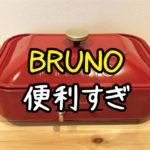 【レビュー】BRUNOホットプレートを購入!1人飯に便利で冷凍チャーハンとの相性抜群。