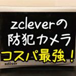 【レビュー】Zclever防犯カメラセットを購入!コスパ最強。初めて買うならおすすめ!防水、防塵、暗視赤外線機能付防犯カメラセット。