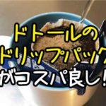 【レビュー】ドトールのドリップパックコーヒーを購入!ドトールコーヒーが1杯42円で飲めるよ。