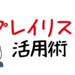 【apple music活用】プレイリスト機能の便利な使い方まとめ!