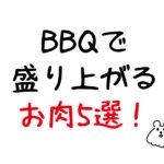【ワニ肉、ラクダ肉】BBQで絶対盛り上がる肉5選!食材選びに迷ったらこれ!