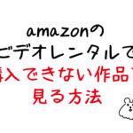 【amazon】コンテンツプロバイダーで見れない時の解決法!「コンテンツプロバイダーとの契約により、このタイトルを購入できません。」と表示された。【ハンニバル】