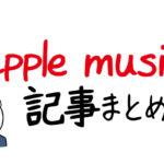 【カラオケ、出し物、サントラ、便利な使い方まで】apple musicの記事まとめ!