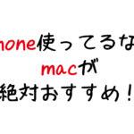 【連携が最強】iphone使ってるならmacが絶対おすすめ!