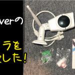【レビュー】防犯カメラ「W200-01」を購入!以前買ったZcleverに増設した。セッティングなど。【WiFiカメラ】