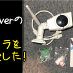 【Zclever】防犯カメラを増設した!セッティングなど。【WiFiカメラ】