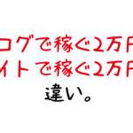 「ブログで月2万円稼ぐ」と「バイトで月2万円稼ぐ」の違い。【資産は大事】