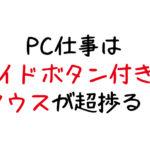 【在宅ワーク環境】PCマウスはサイドボタン付が絶対おすすめ!仕事が捗るよ。