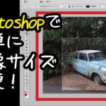 【photoshop初心者】簡単にブログ用に任意の画像サイズにする方法!【トリミング】