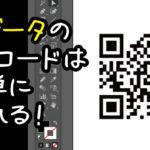 【無料】ai、eps、pdfデータのQRコードを作る方法!任意のURLから作れるよ。