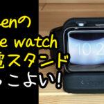 【レビュー】SpigenのApple Watch充電スタンドを購入!シンプルでかっこいいよ。