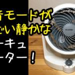 【レビュー】アイリスオーヤマのサーキュレーターを購入!静音モードがとにかく静かだよ。【PCF-HD15N-W】