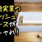 【レビュー】山崎実業蓋付きティッシュケースを購入!おしゃれで大人の雰囲気になるからおすすめだよ。