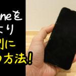【文字入力、メモ帳、裏技等】iphoneの便利な使い方まとめ。