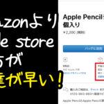 【オンライン注文】Amazonよりapple storeの方が配達早い!?急いでいる時はapple storeを使おう。