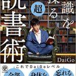 【なぜ読むの?】読書をすべき理由がわかる本3冊!本を読むべき理由は本を読んで勉強しよう。