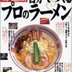 【難しい?】家で作るラーメン調理法の本3冊!レシピを知れば家ラーメンも美味しくなるかも。