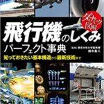 【何で飛ぶの?】不思議な飛行機についての本3冊!仕組みを知ったら飛行機が怖くなくなるかも。
