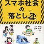 【安全対策】こどもとスマホの付き合い方の本3冊!親が知識ないのが一番危ないよ。