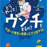 【実際のインタビューも】宇宙飛行士にまつわる本3冊!トイレも大変そう。