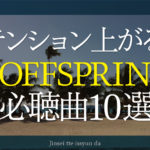 【必聴】THE OFFSPRINGで聴くべきおすすめ曲10選!聴いたらテンション上がるよ。